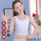 2件丨女孩背心兒童女童內穿打底純棉成長內衣夏【淘夢屋】
