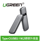 【超人百貨K】綠聯 Type-C USB...