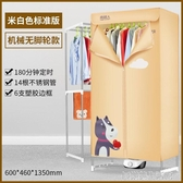 南極人乾衣機烘乾機家用速乾衣烘衣機小型烘衣服風乾機衣柜衣架器220V YDL
