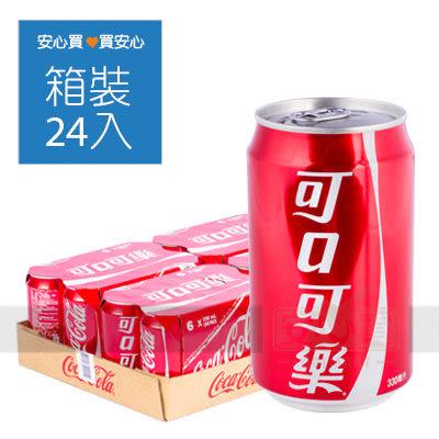 【可口可樂】汽水330ml,24罐/箱,平均單價15.63元