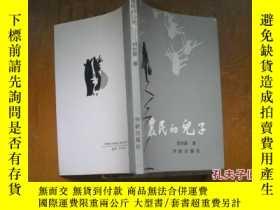 二手書博民逛書店農民的兒子罕見劉亦索 簽名書Y205889 劉亦索 華齡出版社