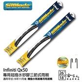 SilBlade Infiniti QX50 矽膠三節式撥水雨刷 26+18 贈雨刷精 防跳動 18~年 哈家人