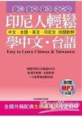 印尼人輕鬆學中文.台語(附贈MP3):全國外籍配偶生活適應班指定教材