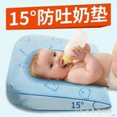 嬰兒防吐奶枕頭寶寶防吐奶斜坡墊0-1歲新生兒防溢奶嬰兒定型枕『CR水晶鞋坊』