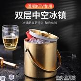 冰桶 創意鹿頭冰桶酒吧KTV不銹鋼冰桶雙層保溫冰粒桶大容量香檳冰塊桶AQ 有緣生活館