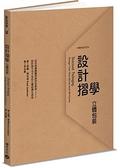 設計摺學:立體包裝(暢銷普及版)從完美展開圖到絕妙包裝盒,設計...【城邦讀書花園】