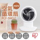 【日本IRIS】迷你空氣循環扇 PCF-SM12