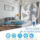 壁扇壁掛式電風扇家用宿舍餐廳遙控墻壁搖頭大風量工業電扇igo220v 伊蒂斯女裝