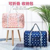 旅行袋手提女便攜摺疊收納包大容量行李袋子孕婦待產包可套拉桿箱 可然精品