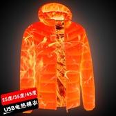 新科技電熱棉服男女款智慧發熱棉衣USB充電全身加熱衣服冬季外套 MKS年前鉅惠