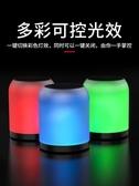 藍芽音箱彩燈無線藍芽音箱便攜式低音炮家用戶外車載插卡手機-美物居家館