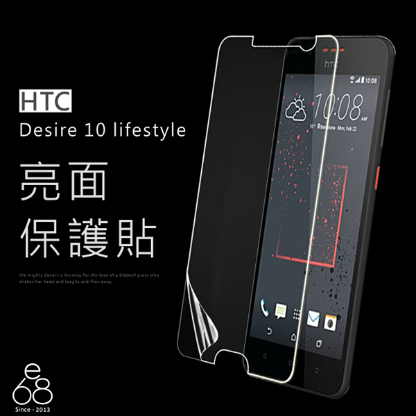E68精品館 高清 HTC Desire 10 lifestyle 螢幕 保護貼 保護貼 亮面 貼膜 保貼 手機螢幕貼 軟膜