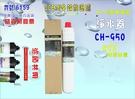 淨水器.製冰機OCEAN濾水器CH-950.商用飲水機咖啡機冷飲店.小吃店過濾器.貨號:6159【巡航淨水】