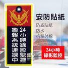 【妃凡】安防貼紙 防盜貼紙 24小時錄影監控 (塑膠貼紙整張防水) 居家安全 警告貼紙 77