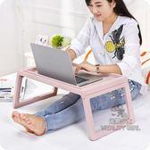 可折疊多用筆電電腦桌床上小書桌TW【好康回饋◇85折】