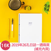 珠友BC 60185 2019 年16K26 孔年度日誌傳統工商筆記手冊1 週2 頁左四右