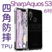 【四角防摔】SHARP AQUOS S3 FS8032/FS8015 6吋 四角加厚透明防摔套/TPU/高清軟殼保謢套-ZW