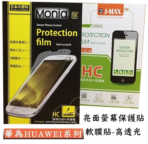 『亮面平板保護貼(軟膜貼)』華為 HUAWEI MediaPad T2 Pro 8吋 螢幕保護貼 高透光 保護膜 亮面貼 螢幕貼