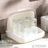 杯架系列 防塵放奶瓶杯子收納盒家用玻璃茶杯架瀝水托盤置物帶蓋廚房放碗架 快意購物網