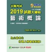 公職考試2019試題大補帖【藝術概論】(101~107年試題)