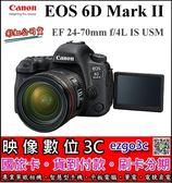 《映像數位》CANON  6D  II 機身+EF 24-70mm f/4L IS USM全片幅單眼相機【登錄送原電+2000元禮卷】 **