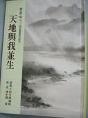 【書寶二手書T2/宗教_MFF】書香味(8)-天地與我並生_星雲大師