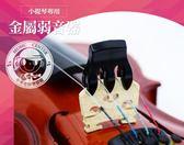 【小麥老師樂器館】M型金屬 弱音器 小提琴弱音器 提琴弱音器 小提琴 中提琴 (1/8~4/4適用)【A340】