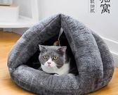 貓窩貓睡袋通用貓咪窩保暖拖鞋窩狗窩寵物【極簡生活館】