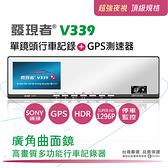 【發現者】V339曲面鏡 單鏡頭行車記錄+GPS測速器+區間偵測 *贈送16G記憶卡