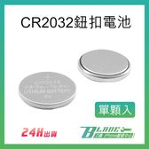 CR2032鈕扣電池 單顆入 3V 紐扣電池 水銀電池 錳鋅電池 鹼性電池 碳鋅電池