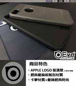 限量【髮絲紋全包覆背蓋】for APPLE iPhone 7 4.7吋 ~拉絲質感透氣型~ 手機殼皮套保護殼軟殼手機套
