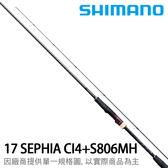 漁拓釣具 SHIMANO 17 SEPHIA CI4 S806MH (軟絲竿)