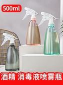 2個裝噴霧瓶子空瓶酒精噴壺醫用殺消毒液水細霧化清潔專用小噴瓶500ml