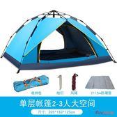 戶外帳篷 戶外3-4人全自動二室一廳單雙人家庭加厚防雨野外露營2人T 2色