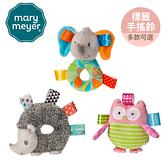 MaryMeyer美國蜜兒 標籤手搖鈴/可愛手搖鈴/動物手搖鈴 安撫系列-多款任選