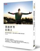 (二手書)我的世界在路上:走遍日澳紐蒐集微笑,台灣大男孩Terry的動人旅行故事