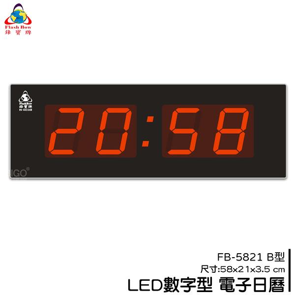 【鋒寶】FB-5821B LED電子日曆 數字型 萬年曆 電子時鐘 電子鐘 掛鐘 LED時鐘 數字鐘