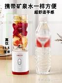 便攜式榨汁機家用水果小型充電榨汁杯迷你榨果汁機電動學生 NMS.怦然心動