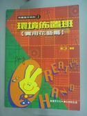 【書寶二手書T2/少年童書_WDN】環境佈置班(實用花藝篇)_簡仁吉