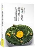 冠軍花藝師的設計×思考:學花藝一定要懂的10堂基礎美學課