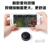 遊戲手把 王者榮耀游戲手柄吸盤搖桿安卓蘋果手機ios專用【全館九折】