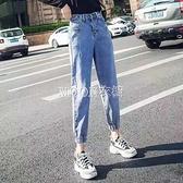 高腰老爹牛仔褲女九分褲寬鬆春2021新款韓版束腳顯瘦學生哈倫褲 快速出貨