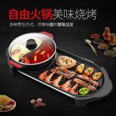 限定款燒烤電烤盤台灣電壓110v 24H快速出貨 插電鴛鴦鍋 分格鍋 電磁爐烤盤jj