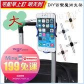 ✿mina百貨✿ DIY百變魔術支架 手機支架 平板支架 懶人支架 多功能 便攜式 大款【C0211】