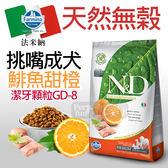 [寵樂子]《N&D法米納》無榖糧全齡犬-鯡魚甜橙(潔牙顆粒)2.5kg / 狗飼料GD-8