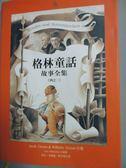 【書寶二手書T1/兒童文學_HIY】格林童話故事全集2_格林兄弟, 徐珞等