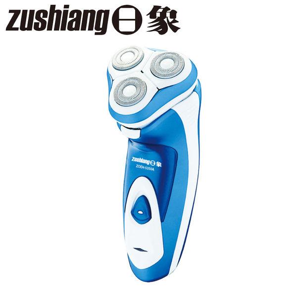 【日象】勁利雙重浮動電鬍刀(充電式) ZOEH-5350A
