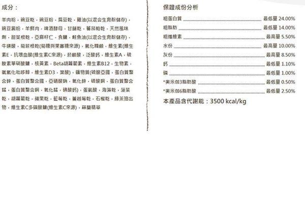◆MIX米克斯◆【送同款1.5kg】  耐吉斯超級無穀系列紐澳放牧羊【小顆粒成犬羊肉配方】 15kg