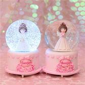 擺件 兒童房擺件公主玻璃飄雪花水晶球音樂盒送女孩生日小禮物 朵拉朵衣櫥
