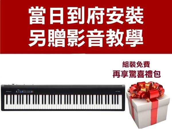 【樂蘭88鍵電鋼琴】【Roland FP30】【全台當日配送】【黑色FP-30】【含延音踏板原廠保固】